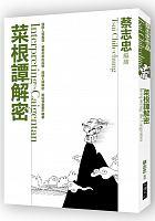 Cai gen tan jie mi = Interpreting the Caigentan /  Cai, Zhizhong, 1948-