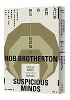 Wei shen me wo men hui xiang xin yin mou lun? : cong xin li xue jiao du tan tao ren lei duo yi de si wei, qian yi shi li de gu guai, pian zhi, huang tang he feng kuang =Suspicious minds: why we believe conspiracy theories /  Brotherton, Rob
