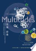 我擁群像: 栽進體內的微米宇宙,看生物如何與看不見的微生物互相算計、威脅、合作、保護,塑造大自然的全貌 = I contain multitudes : the microbes within us and a grander view of life /  Yong, Ed