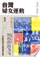 台灣婦女運動 : 爭取性別平等的漫漫長路, 1970s-2010s = Feminisms /  顧燕翎, author