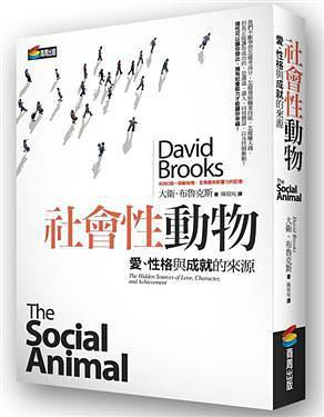 社會性動物 = The social animal /  Brooks, David, 1961-