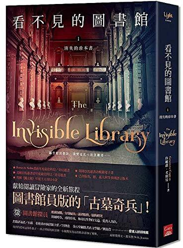 看不見的圖書館 = The invisible library /  Cogman, Genevieve