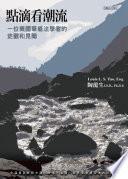 點滴看潮流 : 一位美國華裔法學者的史觀和見聞 /  陶龍生, author