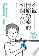 不被情緒勒索的51個方法 /  和田秀樹, 1960- author