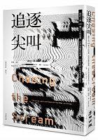 Zhui zhu jian jiao : heng kua 9 guo,1000 ge ri zi de zhui zong, zhao dao cheng yin de gen yuan, yi ji shi kong ye neng chong lai de ren sheng =Chasing the scream: the first and last days of the war on drugs /  Hari, John