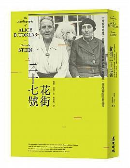 花街二十七號 = The autobiography of Alice B. Toklas /  Stein, Gertrude, 1874-1946