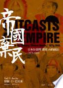 帝國棄民 : 日本在臺灣「蕃界」內的統治(1874-1945) = Outcasts of empire : Japan