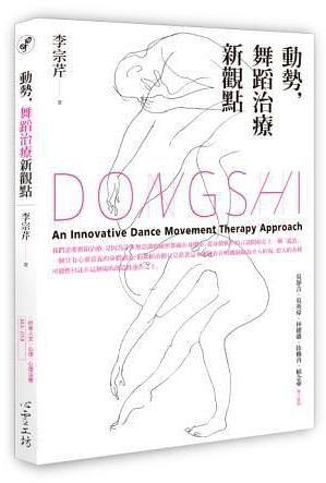 動勢,舞蹈治療新觀點 = Dongshi, an innovation dance movement therapy approach /  李宗芹