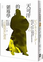 Tian ke han de ling dao xue = Bijinesu rīdā no tame no jōganseiyō kōgi /  Taguchi, Yoshifumi, 1942-