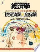 經濟學 : 視覺資訊全解讀 = L