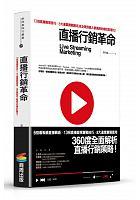 Zhi bo xing xiao ge ming = Live streaming marketing /  Li, Kecheng
