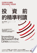 投資前的精準判讀 : 巴菲特多次推薦, 質化分析的12項金律 = Investing between the lines : how to make smart investment decisions by decoding CEO letters /  Rittenhouse, L. J