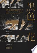 黑色花 = 검은꽃 /  김영하, 1968-