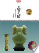 玉石之國 : 玉器文化與藝術特色 /  謝滌非