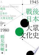 戰後日本大眾文化史, 1945-1980 /  鶴見俊輔, 1922-2015