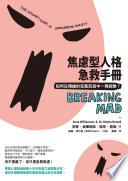 焦慮型人格急救手冊: 如何在情緒的狂風巨浪中一再脫險? = Breaking mad /  Williamson, Anna