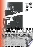 像我一樣黑 = Black like me /  Griffin, John Howard, 1920-1980