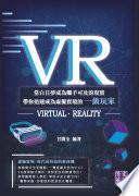 VR : 當白日夢成為觸手可及的現實, 帶你迅速成為虛擬實境的一級玩家 = Virtual .reality /  甘开全