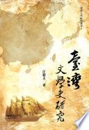 臺灣文學史研究 /  汪毅夫, 1950- author