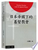 日本帝國下的基督教會 = Christian churches under the Japanese empire