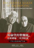 Gelunbao de zhi mian shi : Dalai la ma er ge hui yi lu, bu wei ren zhi de Tubo fen dou gu shi =The noodle maker of Kalimpong: the Dalai Lama