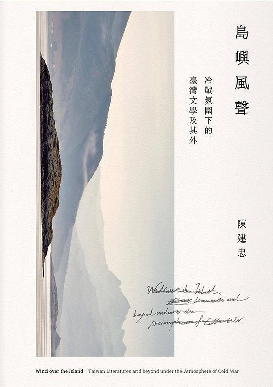島嶼風聲 : 冷戰氛圍下的臺灣文學及其外 = Wind over the island : Taiwan literature and beyond under the atmosphere of cold war /  陳建忠