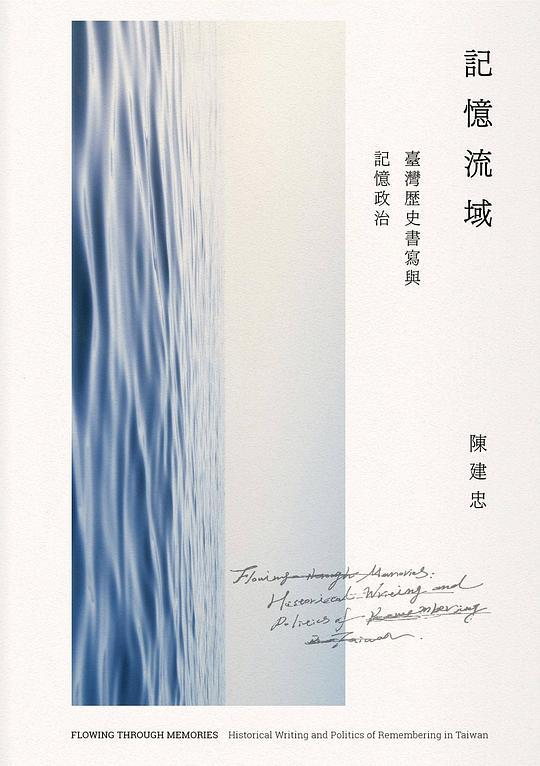 記憶流域 : 臺灣歷史書寫與記憶政治 = Flowing through memories : historical writing and politics of remembering in Taiwan /  陳建忠