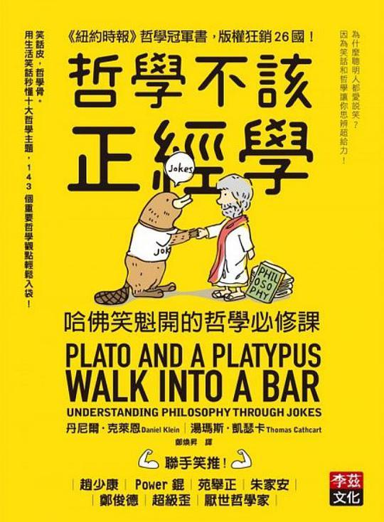 哲學不該正經學 : 哈佛笑魁開的哲學必修課 = Plato and a platypus walk into a bar : understanding philosophy through jokes /  Cathcart, Thomas, 1940-