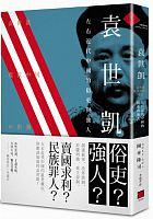 Yuan Shikai : zuo you jin dai Zhongguo de su li yu qiang ren = En seigai: gendai chūgoku no shuppatsu /  Okamoto, Takashi, 1965-