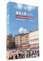 Jian zhu zhi jian : gong gong kong jian sheng huo =Life between buildings: using public space /  Gehl, Jan, 1936-