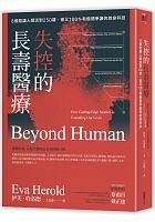 Shi kong de chang shou yi liao : 8 ge neng rang ren lei huo dao 250 sui, que you 100% you dao de zheng yi de jiu ming ke ji = Beyond human: how cutting-edge science is extending our lives /  Herold, Eve