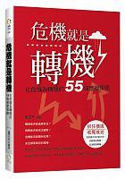 Wei ji jiu shi zhuan ji : hua wei ji wei zhuan ji de 55 tiao ying bian ce lüe /  Lu, Wenping