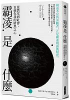 Ba ling shi shen me : cong jiao shi dao she hui, zhi shi ni wo de an hei zhi xin =Ijime to wa nani ka: kyōshitsu no mondai, shakai no mondai /  Morita, Yōji, 1941-