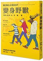 Bian shen ye shou : bu dang ren lei de sheng cun lian xi =Being a beast: an intimate and radical look at nature /  Foster, Charles, 1962-