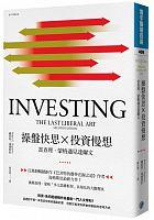 Cao pan kuai si X tou zi man xiang : dang Chali Mengge yu jian Daerwen =Investing: the last liberal art /  Hagstrom, Robert G., 1956-