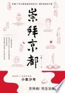 崇拜京都 : 秒懂! 千年古都背後的神祇文化, 歷史與民俗行事 /  三線, author