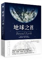 Di qiu zhi hou = Beyond earth: our path to a new home in the planets /  Wohlforth, Charles P