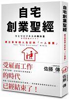"""Zi zhai chuang ye sheng jing : jian li fu you ge ren se cai de """"yi ren shi ye"""" =Hitori bijinesu no kyōkasho: jitaku kigyō no susume =The """"one business"""" bible /  Satō, Den, 1958-"""