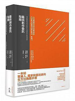 藝術創作委託指南 = Commissioning contemporary art : a handbook for curators, collectors and artists /  Buck, Louisa