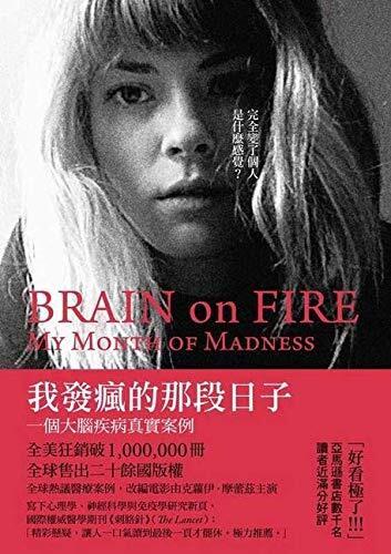 我發瘋的那段日子 : 一個大腦疾病真實案例 = Brain on fire : my month of madness /  Cahalan, Susannah