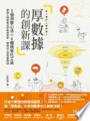 厚數據的創新課 : 5個洞察心法X6種視覺化工具, 掌握人類學家式的系統思考,精準切入使用者情境 = Thick-data mining /  宋世祥