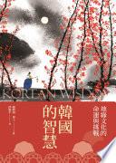 韓國的智慧 : 地緣文化的命運與挑戰 /  邵毅平