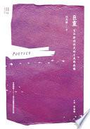 巨靈 : 百年新詩形式的生成與建構 /  林秀赫