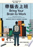 帶腦去上班 : 善用認知科學,找到好工作、創造高績效、打造成功職涯 = Bring your brain to work : using cognitive science to get a job, do it well, and advance your career /  Markman, Arthur B