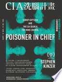CIA洗腦計畫 : 解密美國史上最暗黑的心智操控實驗 = Poisoner in chief : Sidney Gottlieb and the CIA search for mind control /  Kinzer, Stephen