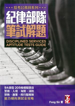 Ji lü bu dui bi shi jie ti = Disciplined services aptitude tests guide /  Fong Sir