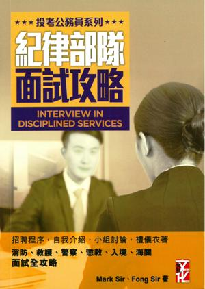 Ji lü bu dui mian shi gong lüe = Interview in disciplined services /  Mark Sir