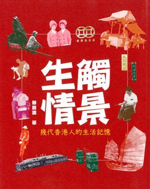 Chu jing sheng qing : ji dai Xianggang ren de sheng huo ji yi /  Zheng, Baohong