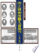 浙江國術游藝大會彙刊(一九二九)