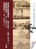 《香港日佔時期課本──初小公民(一九四三中文)》《嚴重的香港(一九三八中文)》《香港事情(一九一七日文)》合刊